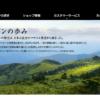 キャラバン登山靴の評判・評価・口コミ