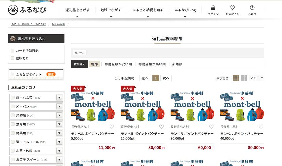 ふるさと納税サイト「ふるなび」の検索窓からモンベルを検索した結果