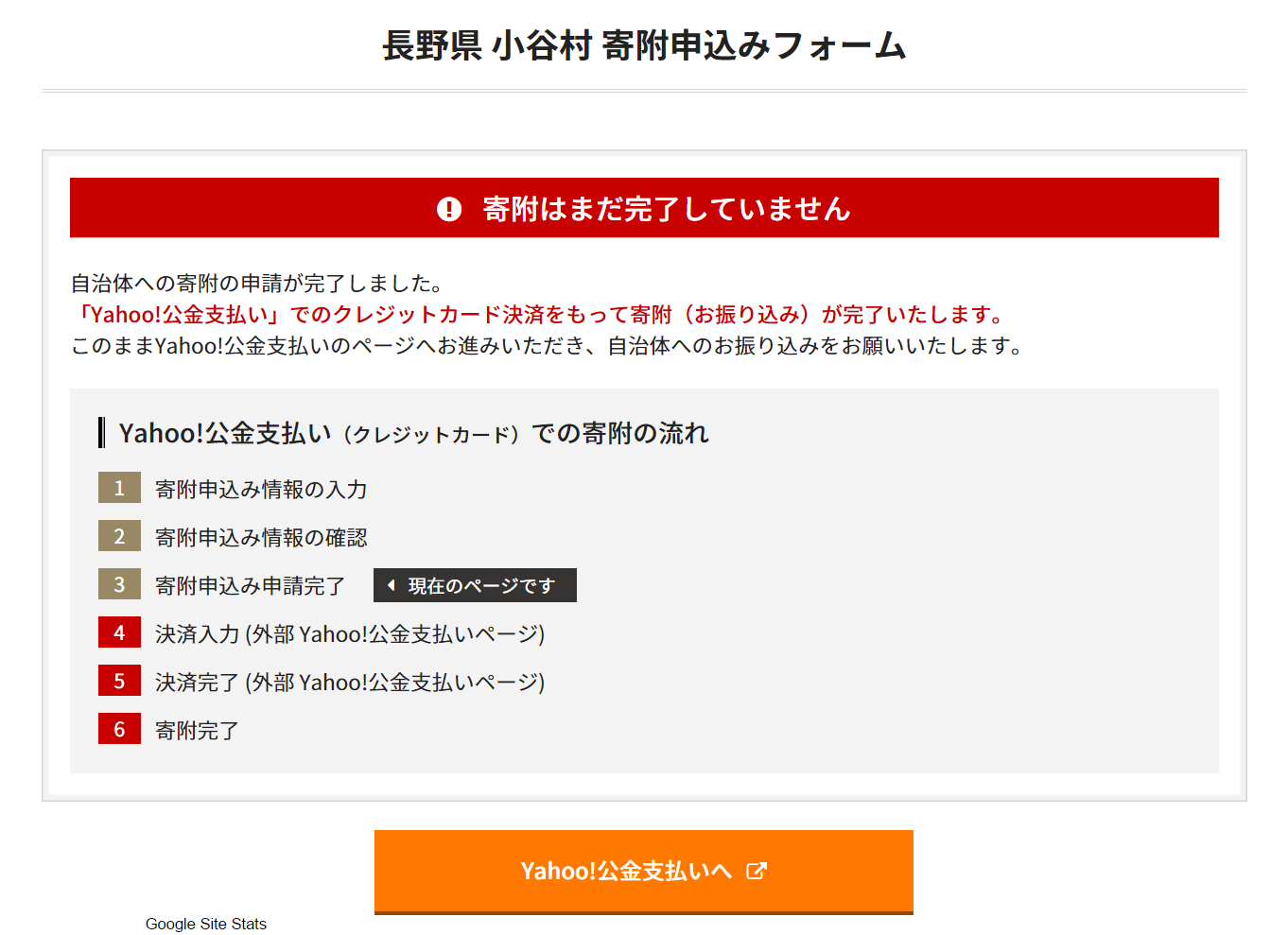 長野県小谷村への寄付直前の確認画面