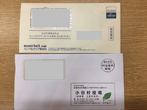 モンベルと小谷村からの郵送物